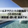 【ルスツ温泉 ことぶきの湯】ルスツリゾートに完成した大型温泉!もちろん日帰り入浴もOK!詳細はこちら。北海道虻田郡留寿都村!