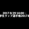 第二予選エントリーMC発表【大学生ラップ選手権】