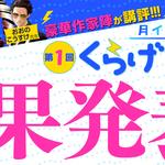 月イチ開催!第1回くらげマンガ賞 結果発表!