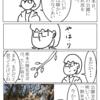 桜が咲きはじめた&恐怖の○○