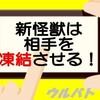 【ウルバトおしらせ】状態異常で相手を倒せ!ラゴラス登場(20/07/15)