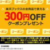 【終了しました】楽天ブックス300円OFFクーポン無限祭りは半日ほどで10万件達成?で終了しました