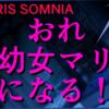 【CINERIS SOMNIA(キネリス・ソムニア)】#4 森に癒され、ついにおれマリーになる…【ぽてと仮面】