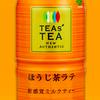 【終了】【100%還元案件】TEAs' TEA NEW AUTHENTIC ほうじ茶ラテ 購入案件*3で1600マイル