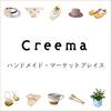 【副業06】ハンドメイドサイトのCreemaとminne 2018年 売上徹底比較
