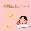 📒【育児ノート】📕