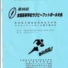 秋田県高校ラグビー全国予選1回戦