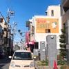 おじさんのマークがおしゃれ可愛い!下北沢のスープカレー屋さんポニピリカへ。