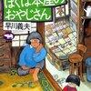 『ぼくは本屋のおやじさん』早川義夫