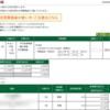 本日の株式トレード報告R3,06,24