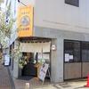 【生姜】 長岡食堂 町田   醤油チャーシューメン 塩チャーシューメン お茶漬けご飯 【ギフト】