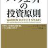 【おすすめの本】バフェットの投資原則