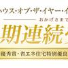 ハウス・オブ・ザ・イヤー・イン・エナジー2020 ダブル受賞!!