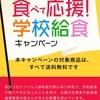 【節約生活】食べて応援学校給食キャンペーン