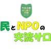 市民とNPOの交流サロンに参加します