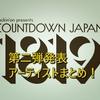 CDJ第二弾出演アーティスト発表!