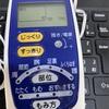 高血圧と闘う!
