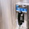 電話がいかに非効率かを説明しようと思う