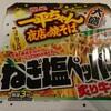 【明星】一平ちゃん夜店の焼そば ねぎ塩ペッパー炙り牛味