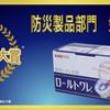 ロールトワレ簡易トイレ用が金賞!