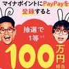 ペイペイが抽選で100万円が当たるキャンペーンを開催!