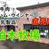 牛肉直売【柏木牧場】in伊勢原