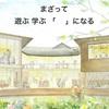 """""""これから""""のこと「軽井沢風越学園」"""
