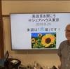 英語耳セミナー 2019年第31回(句動詞/洋楽THIS IS ME/言い換え)