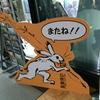 特別展 京都 高山寺と明恵上人 - 特別公開 鳥獣戯画 -に行ってきました