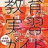 初めての教育実習生【打ち合わせ編】