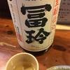 冨玲、生もと純米酒&壱、生もと純米酒の味。