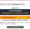 ドコモ(docomo) × アマゾン(Amazon プライム) 使ってる人は朗報ですね!