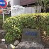 伊皿子貝塚  港区三田台公園