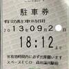 成田湯川駅にコインパーキングができた!