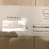 【株主優待】ヤマダ電機(9831)より買物割引券が届きました