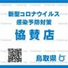 2020年7月3日 鳥取県 新型コロナウィルス感染予防協賛店のステッカーが届きました!エル・オフィス