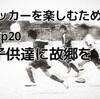 step20子供達に故郷を~サッカーを楽しむために