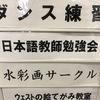 4月の日本語教師勉強会に参加してきました