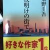 読むのが止まらない!! 夜明けの街で 東野圭吾