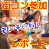 """【新宿】""""脱出ゲーム型""""の街コンに一人で参加してみた感想とレポートをまとめます"""