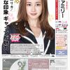 クールビューティー沢尻エリカさんが表紙! 読売ファミリー6月20日号のご紹介