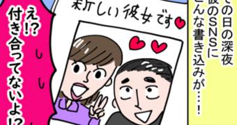 「新しい彼女です」ってどういうこと!? SNSに勝手に写真をアップされた! by とあるアラ子