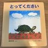 1歳でも4歳でも楽しんで読めて、感謝の気持ちを学べるおすすめの絵本「とってください」