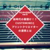 新時代の幕開け!?CUSTOMINEとプリントクリエイターの連携とは - キンスキラジオ vol.5(2018/12/7収録)