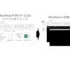 KNIME WorkflowをGUI画面を介さずにコマンドプロンプトで実行する!(Windows)