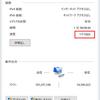 ESXi6上で稼働するWindows2016仮想マシンで現在のNICの速度を表示する
