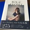 ローラの本買ったよ