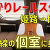 姫路始発「ひかりレールスター」の個室に乗車! 東海道・山陽新幹線を乗り継いで東京→博多の旅【2019-02九州1】