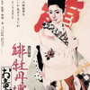 「緋牡丹博徒 お竜参上」1970