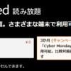 【Amazon】Kindle Unlimitedが3ヶ月99円。1ヶ月あたり33円で電子書籍が読み放題になっちゃう(12月9日まで)